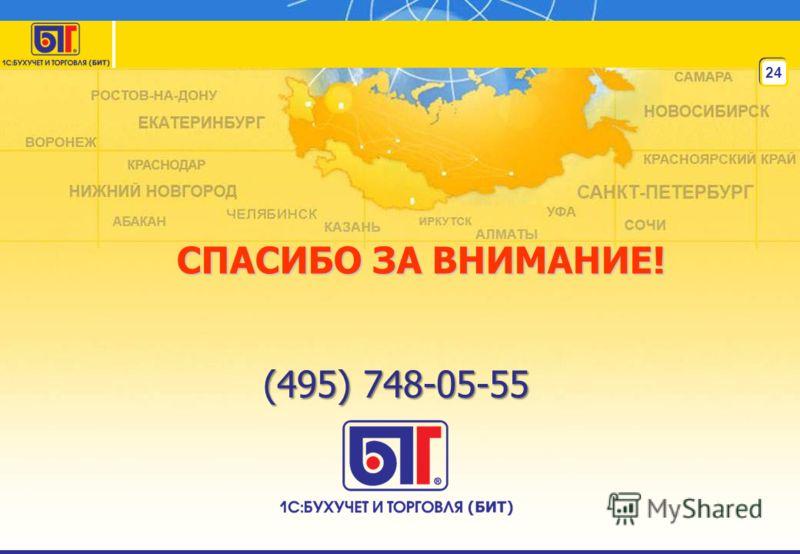 24 СПАСИБО ЗА ВНИМАНИЕ! (495) 748-05-55