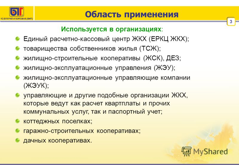 центр ЖКХ (ЕРКЦ ЖКХ