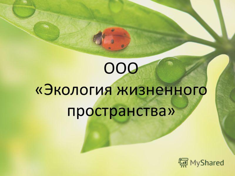 ООО «Экология жизненного пространства»