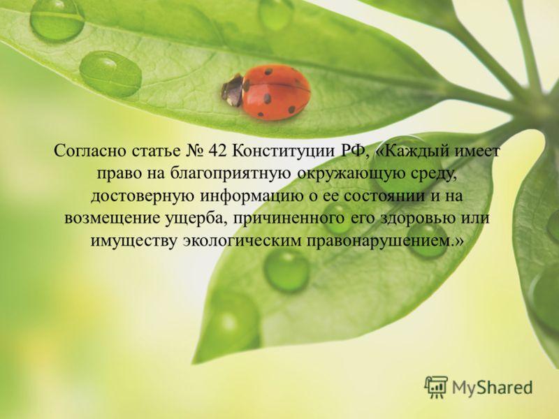 утверждении правил конституция рф статья 42 женщина-Козерог: Совместимость Нужна
