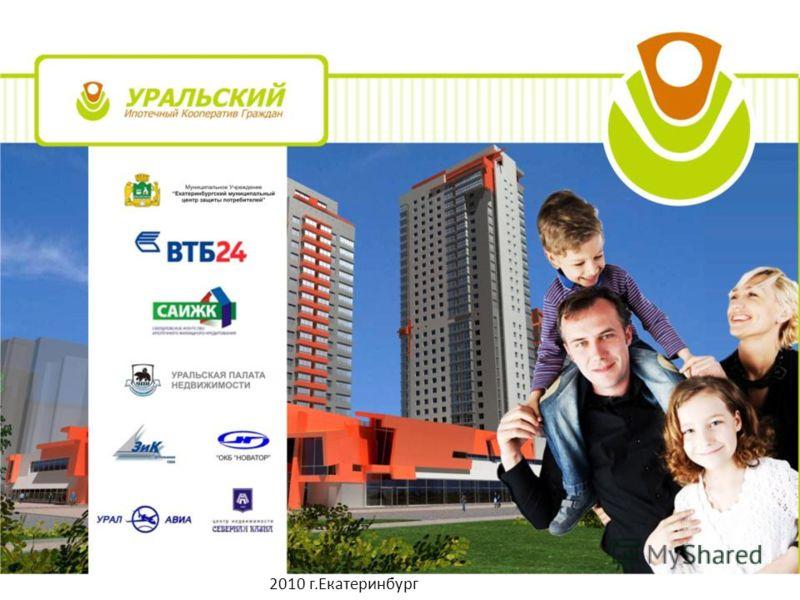 2010 г.Екатеринбург