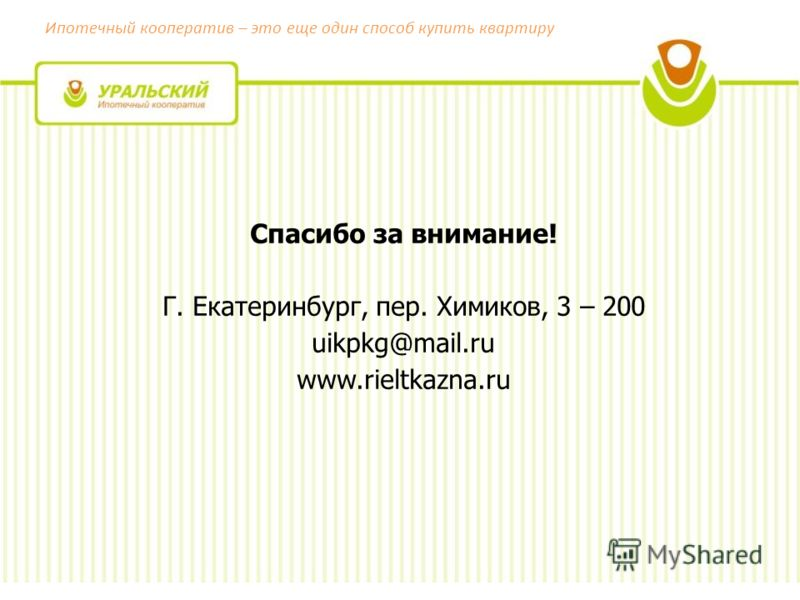 Ипотечный кооператив – это еще один способ купить квартиру Спасибо за внимание! Г. Екатеринбург, пер. Химиков, 3 – 200 uikpkg@mail.ru www.rieltkazna.ru
