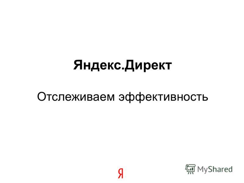 13 Яндекс.Директ Отслеживаем эффективность