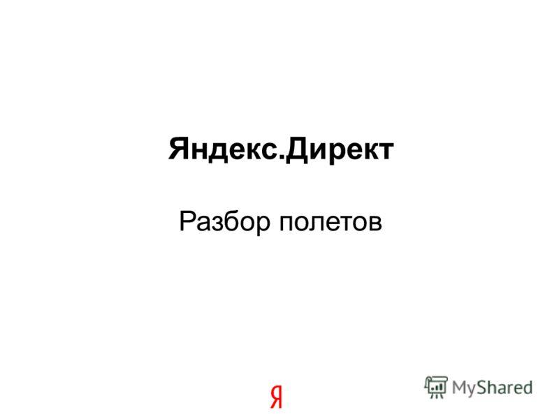 19 Яндекс.Директ Разбор полетов
