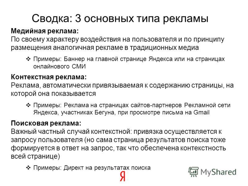 2 Сводка: 3 основных типа рекламы Медийная реклама: По своему характеру воздействия на пользователя и по принципу размещения аналогичная рекламе в традиционных медиа Примеры: Баннер на главной странице Яндекса или на страницах онлайнового СМИ Контекс