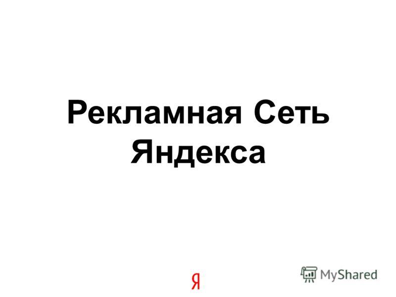 88 Рекламная Сеть Яндекса