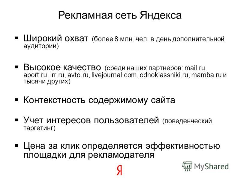Широкий охват (более 8 млн. чел. в день дополнительной аудитории) Высокое качество (среди наших партнеров: mail.ru, aport.ru, irr.ru, avto.ru, livejournal.com, odnoklassniki.ru, mamba.ru и тысячи других) Контекстность содержимому сайта Учет интересов