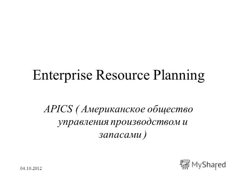 17.08.20121 Enterprise Resource Planning APICS ( Американское общество управления производством и запасами )