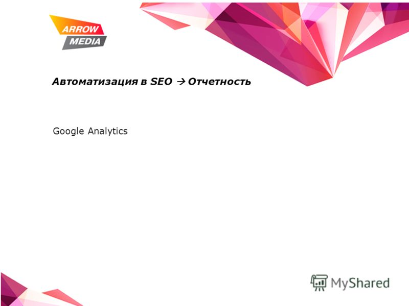 Автоматизация в SEO Отчетность Google Analytics