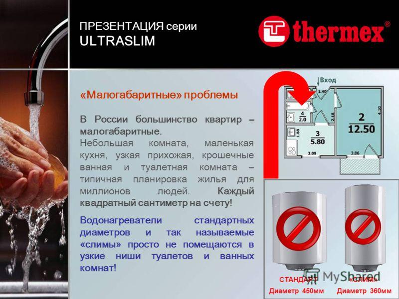 «Малогабаритные» проблемы В России большинство квартир – малогабаритные. Небольшая комната, маленькая кухня, узкая прихожая, крошечные ванная и туалетная комната – типичная планировка жилья для миллионов людей. Каждый квадратный сантиметр на счету! В