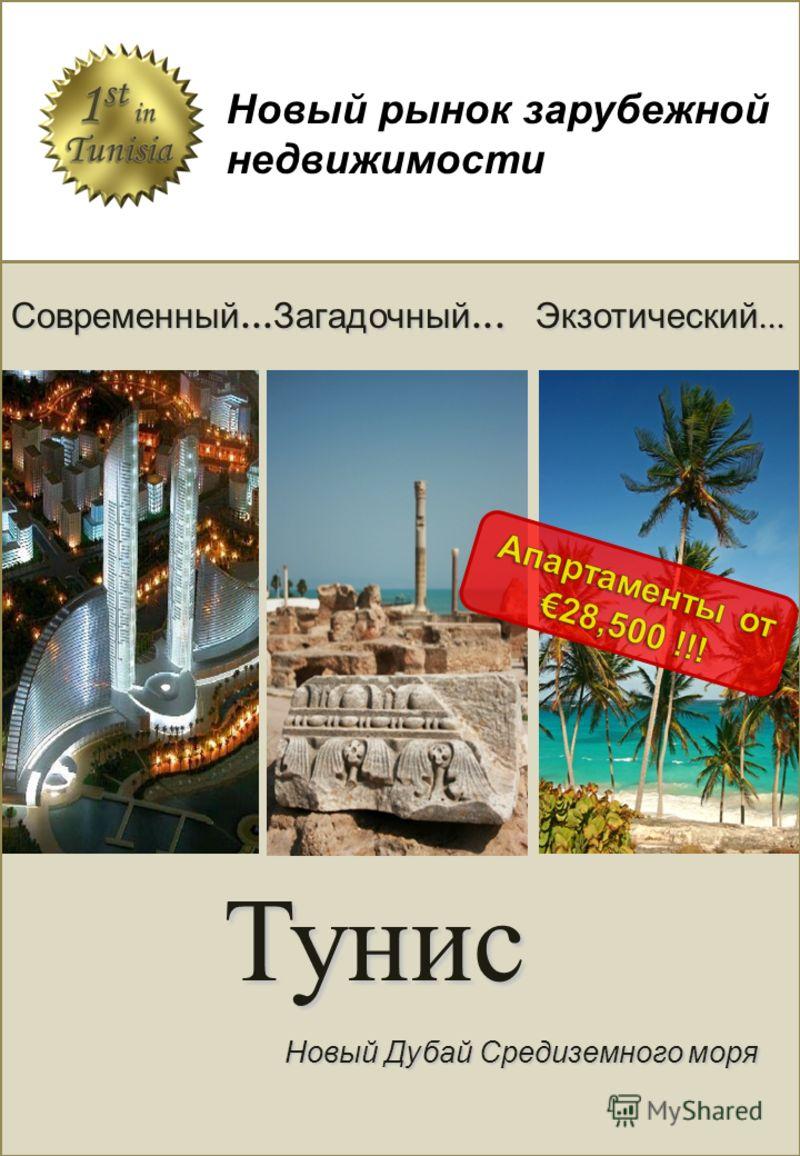 Современный... Загадочный... Экзотический... Тунис Тунис Новый Дубай Средиземного моря Новый рынок зарубежной недвижимости