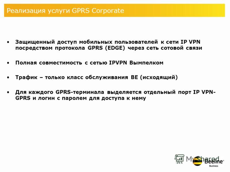Корпоративный GPRS-доступ Решение второго-третьего выбора на базе мобильной GSM сети связи с использованием технологии GPRS