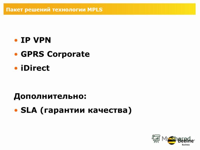 3 Основы технологии MPLS (услуги передачи данных) MPLS (Multi-Protocol Label Switching) – технология маркировки и приоретизации трафика данных Ориентирована на использование приложений, работающих поверх IP-протокола (3-4 уровень OSI) Передача данных
