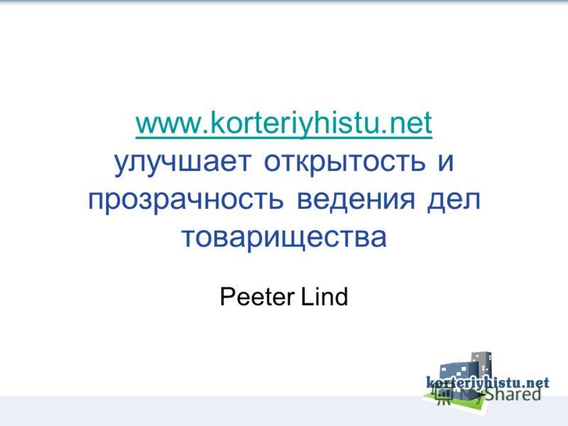 www.korteriyhistu.net www.korteriyhistu.net улучшает открытость и прозрачность ведения дел товарищества Peeter Lind