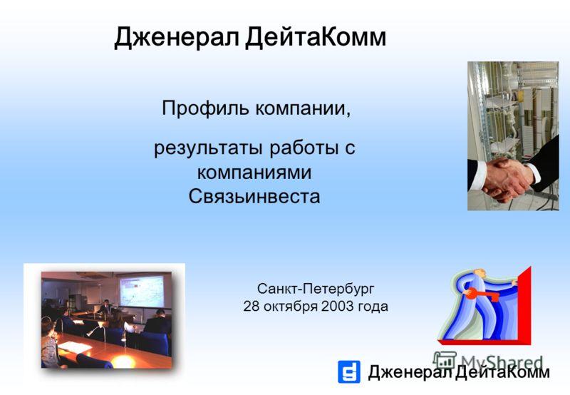Дженерал ДейтаКомм Профиль компании, Санкт-Петербург 28 октября 2003 года результаты работы с компаниями Связьинвеста