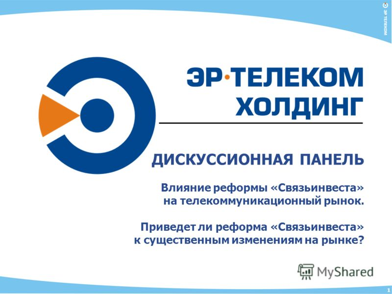 1 ДИСКУССИОННАЯ ПАНЕЛЬ Влияние реформы «Связьинвеста» на телекоммуникационный рынок. Приведет ли реформа «Связьинвеста» к существенным изменениям на рынке?