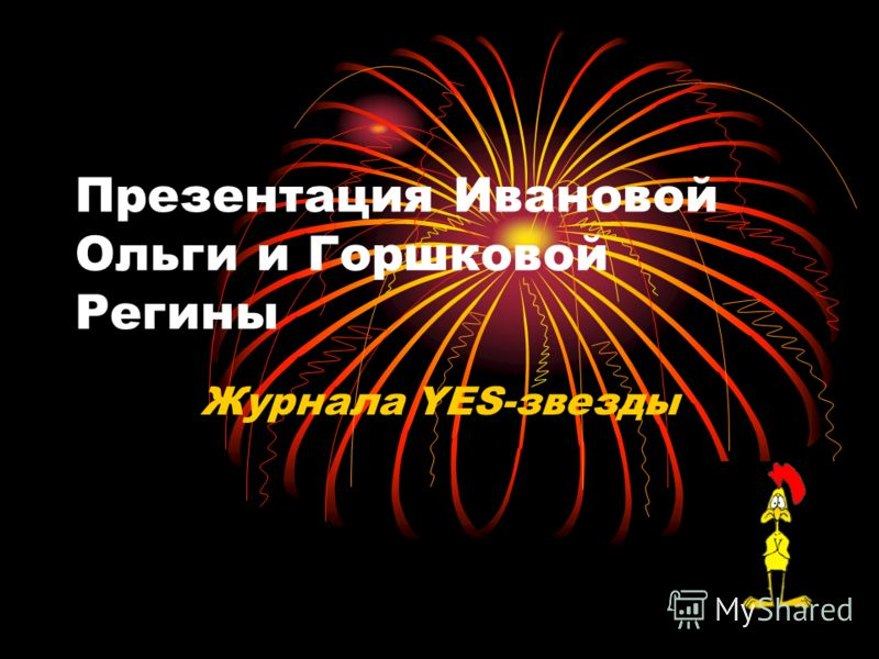Презентация Ивановой Ольги и Горшковой Регины Журнала YES-звезды