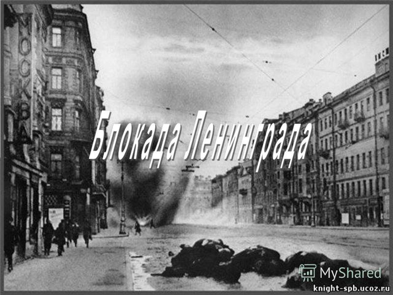 Самая страшная осада города в человечества длилась 871 деньСамая страшная осада города в человечества длилась 871 день