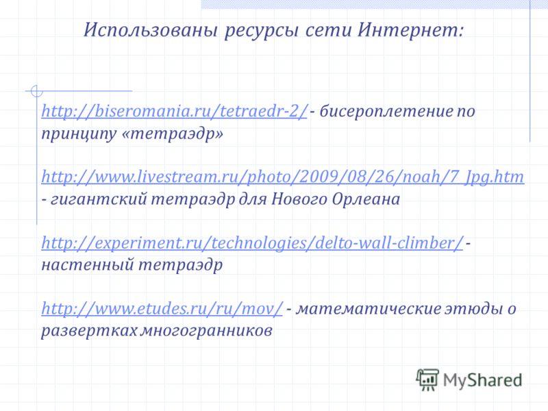 http://biseromania.ru/tetraedr-2/http://biseromania.ru/tetraedr-2/ - бисероплетение по принципу «тетраэдр» http://www.livestream.ru/photo/2009/08/26/noah/7_Jpg.htm http://www.livestream.ru/photo/2009/08/26/noah/7_Jpg.htm - гигантский тетраэдр для Нов