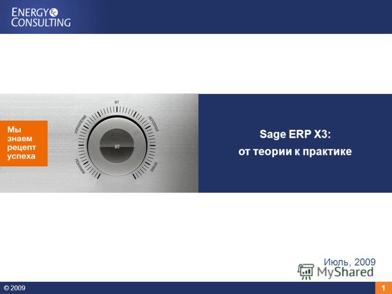 © 2009 1 Июль, 2009 Sage ERP X3: от теории к практике