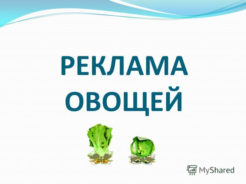РЕКЛАМА ОВОЩЕЙ