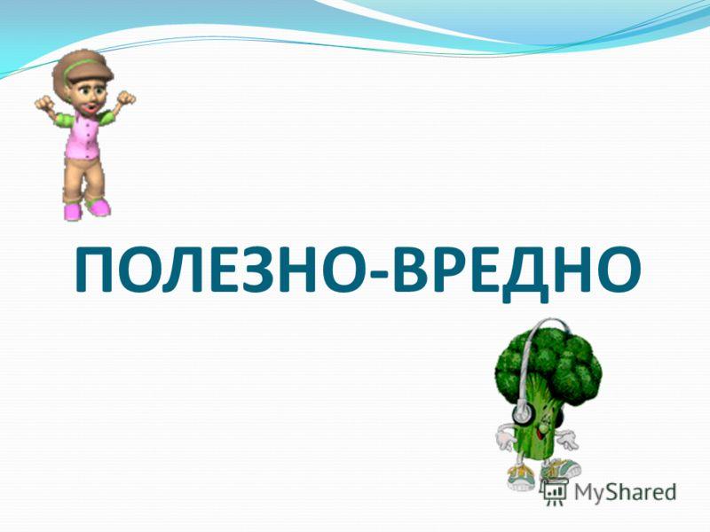 ПОЛЕЗНО-ВРЕДНО