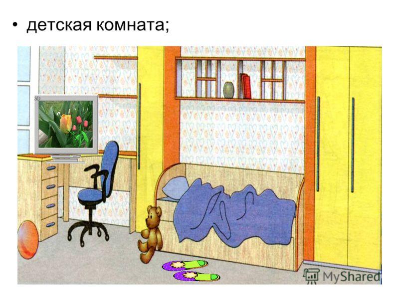 детская комната;