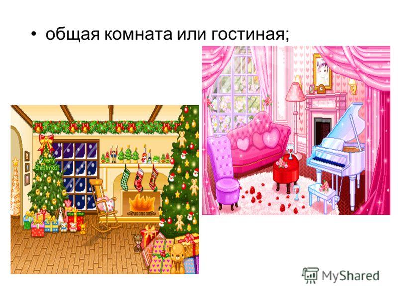 общая комната или гостиная;