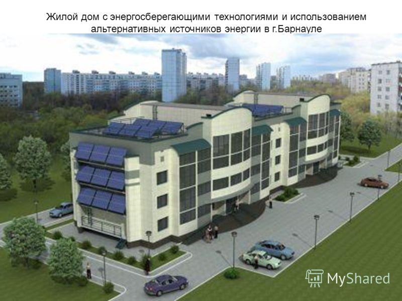 Жилой дом с энергосберегающими технологиями и использованием альтернативных источников энергии в г.Барнауле