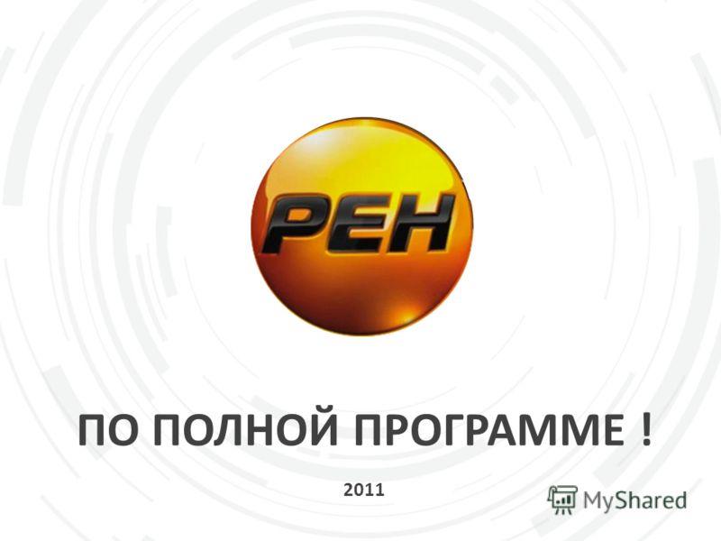 ПО ПОЛНОЙ ПРОГРАММЕ ! 2011
