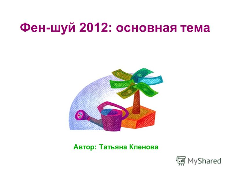 Фен-шуй 2012: основная тема Автор: Татьяна Кленова