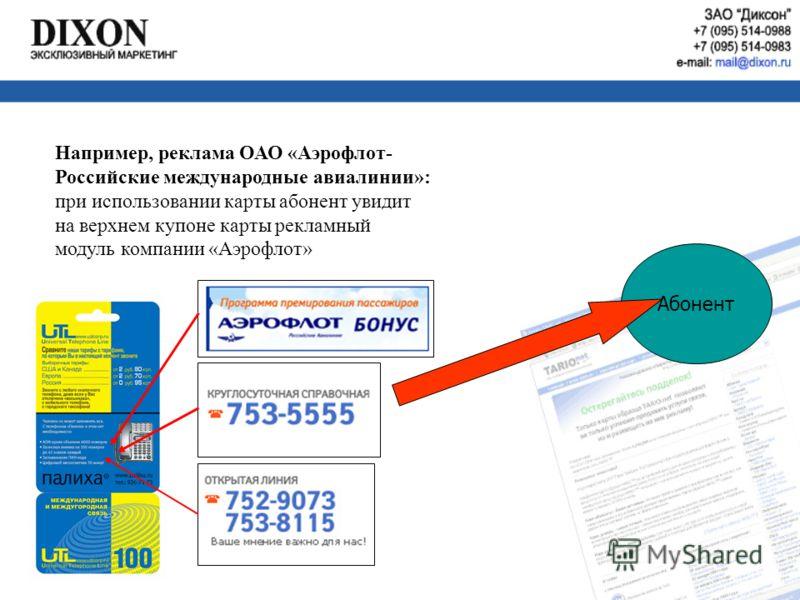 Абонент Например, реклама ОАО «Аэрофлот- Российские международные авиалинии»: при использовании карты абонент увидит на верхнем купоне карты рекламный модуль компании «Аэрофлот»