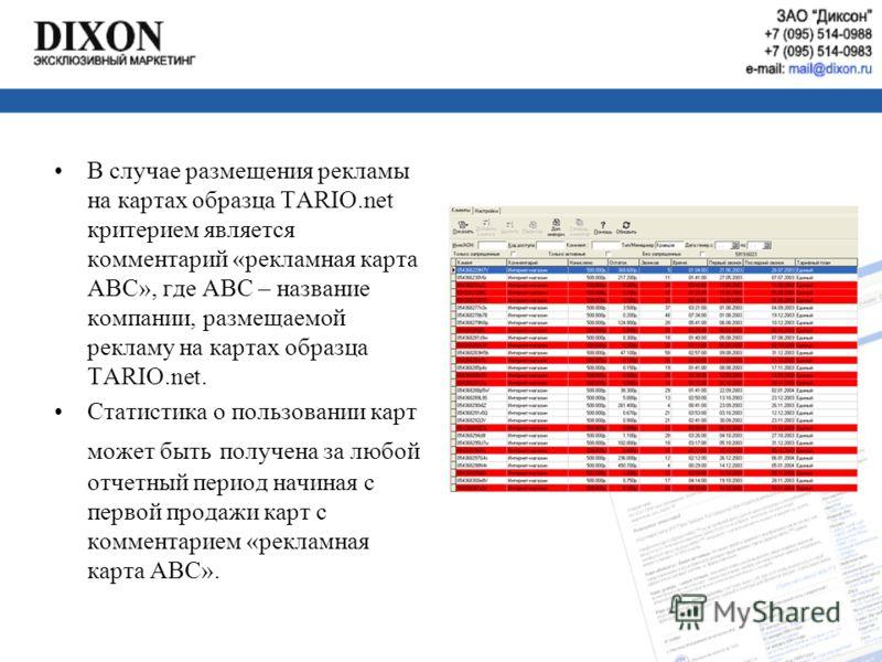 В случае размещения рекламы на картах образца TARIO.net критерием является комментарий «рекламная карта ABC», где ABC – название компании, размещаемой рекламу на картах образца TARIO.net. Статистика о пользовании карт может быть получена за любой отч