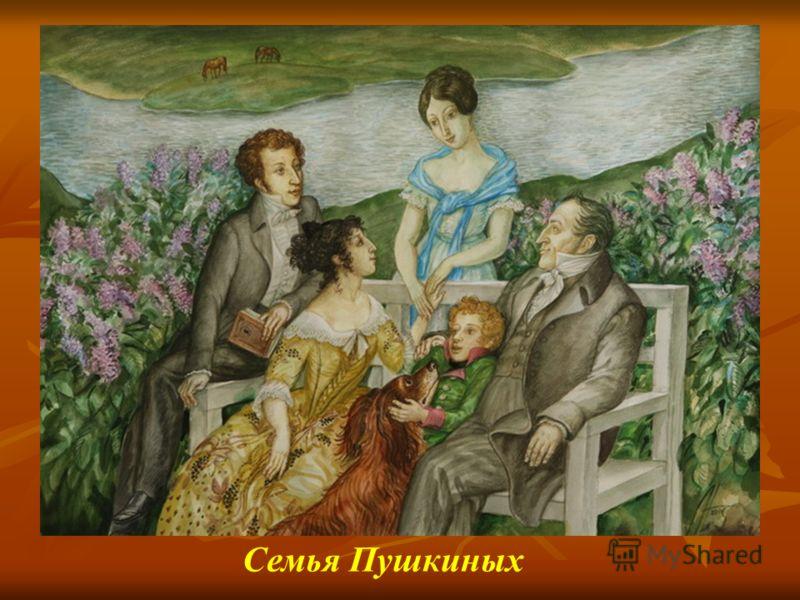 Семья Пушкиных