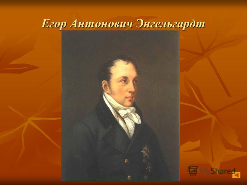 Егор Антонович Энгельгардт