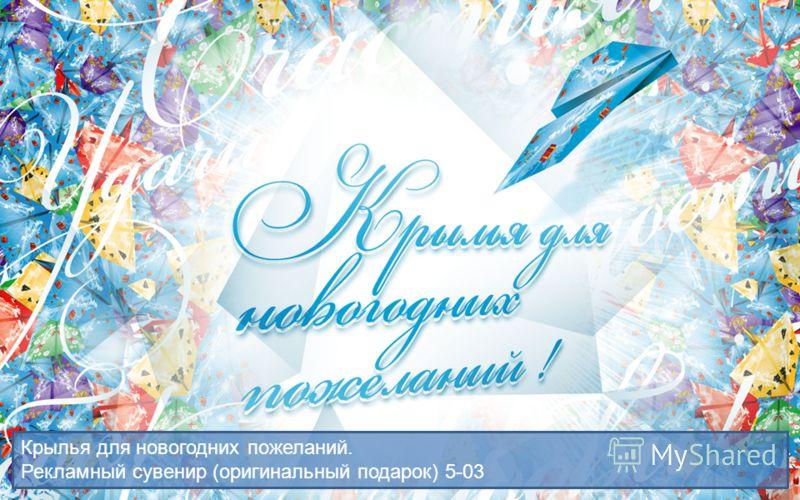 Крылья для новогодних пожеланий. Рекламный сувенир (оригинальный подарок) 5-03