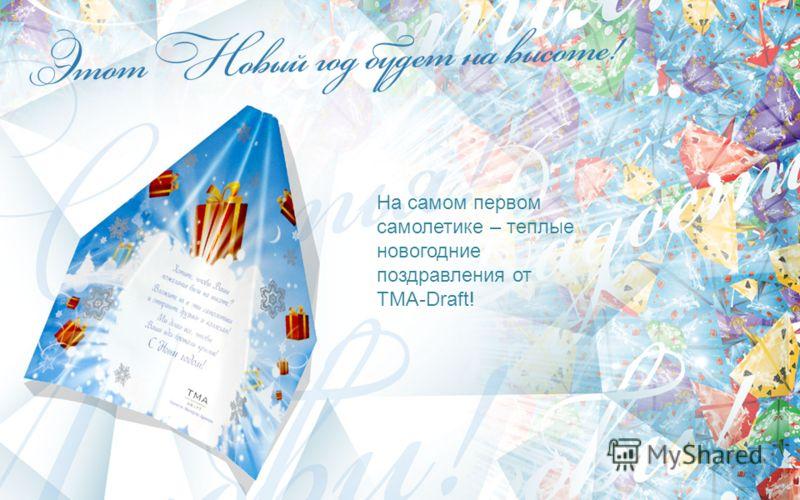На самом первом самолетике – теплые новогодние поздравления от TMA-Draft!