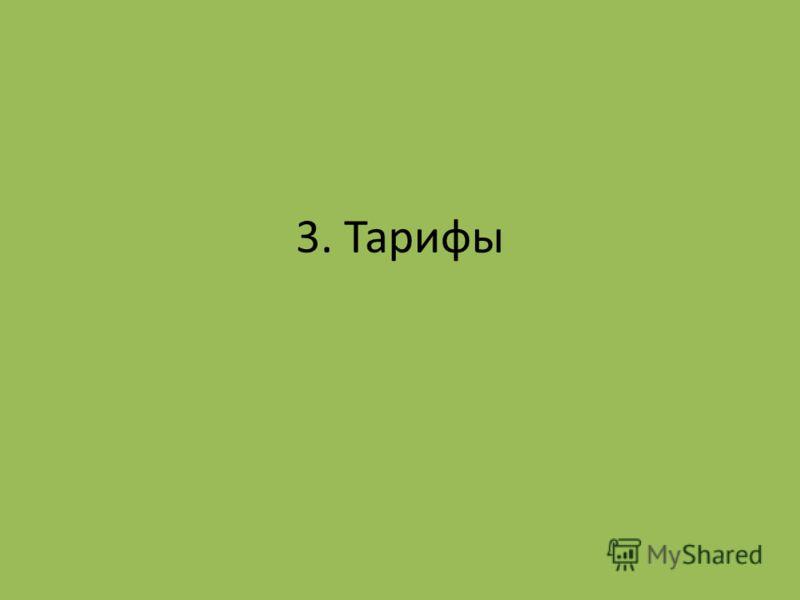 3. Тарифы