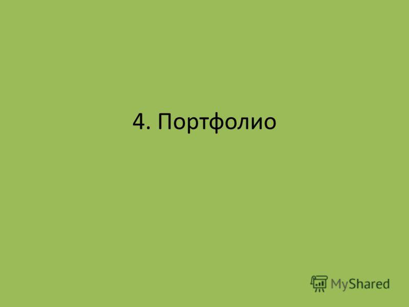 4. Портфолио