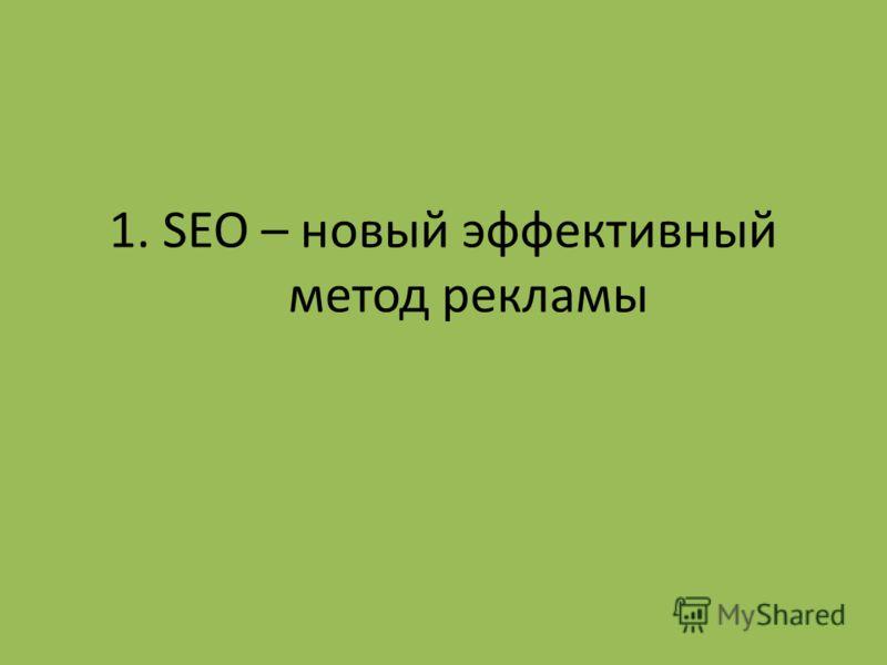 1. SEO – новый эффективный метод рекламы
