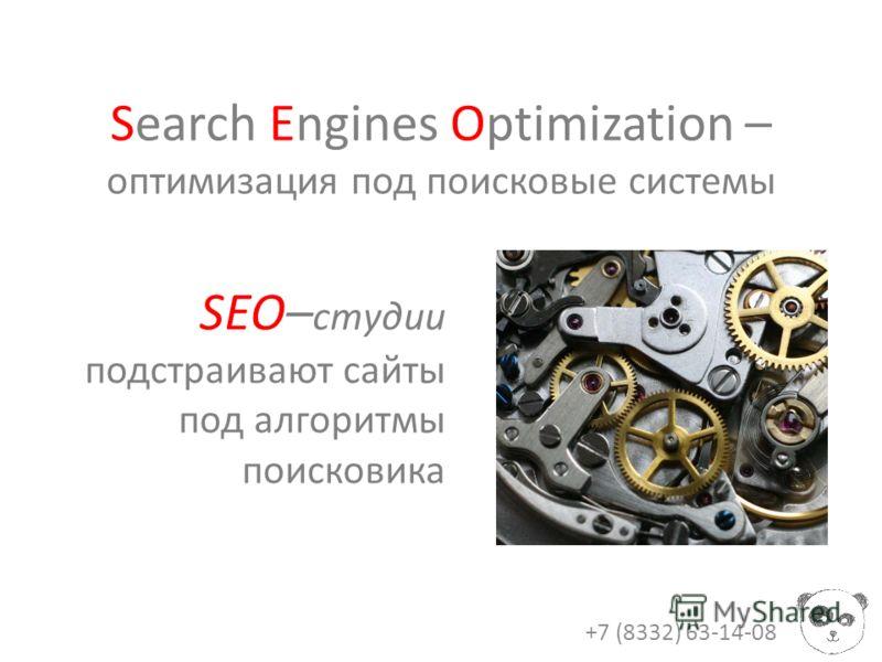 Search Engines Optimization – оптимизация под поисковые системы +7 (8332) 63-14-08 SEO– студии подстраивают сайты под алгоритмы поисковика