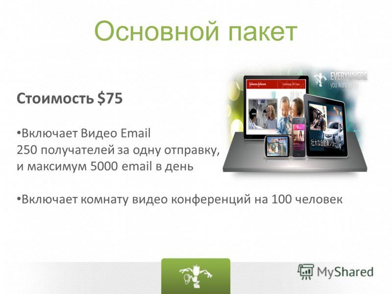 Основной пакет Стоимость $75 Включает Видео Email 250 получателей за одну отправку, и максимум 5000 email в день Включает комнату видео конференций на 100 человек