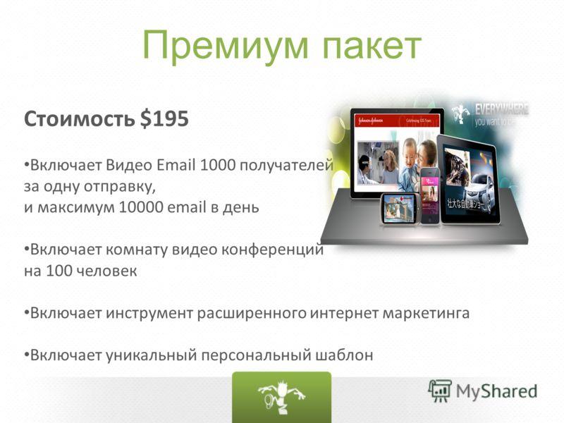 Премиум пакет Стоимость $195 Включает Видео Email 1000 получателей за одну отправку, и максимум 10000 email в день Включает комнату видео конференций на 100 человек Включает инструмент расширенного интернет маркетинга Включает уникальный персональный