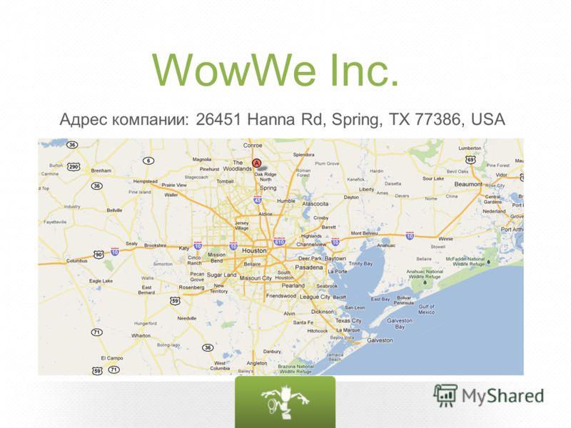 WowWe Inc. Адрес компании: 26451 Hanna Rd, Spring, TX 77386, USA