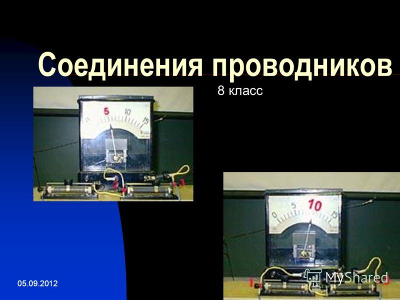 05.09.20121 Соединения проводников 8 класс
