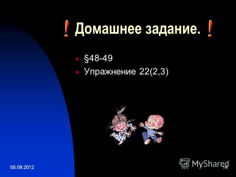 05.09.201214 Домашнее задание. §48-49 Упражнение 22(2,3)