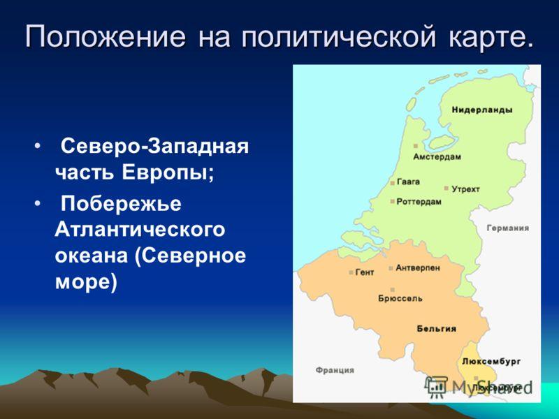 Положение на политической карте. Северо-Западная часть Европы; Побережье Атлантического океана (Северное море)