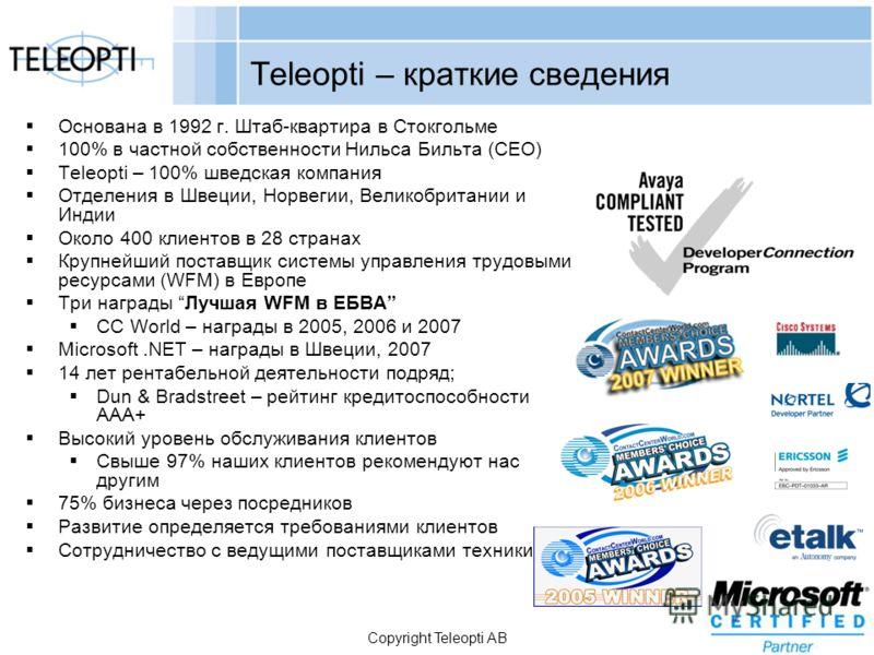 Copyright Teleopti AB Teleopti – краткие сведения Основана в 1992 г. Штаб-квартира в Стокгольме 100% в частной собственности Нильса Бильта (CEO) Teleopti – 100% шведская компания Отделения в Швеции, Норвегии, Великобритании и Индии Около 400 клиентов