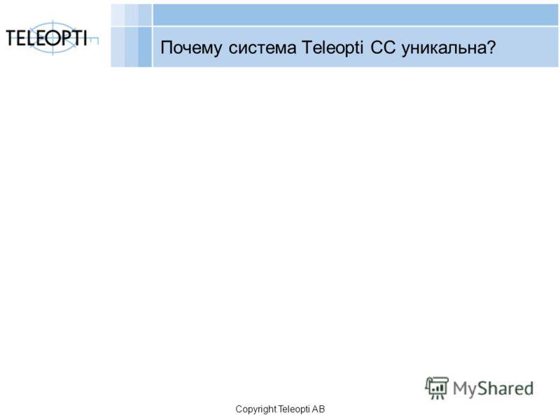 Copyright Teleopti AB Почему система Teleopti CC уникальна?