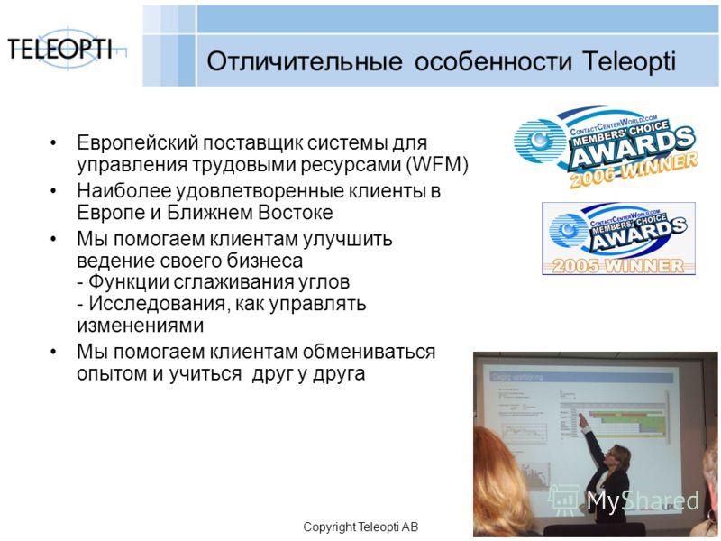 Copyright Teleopti AB Отличительные особенности Teleopti Европейский поставщик системы для управления трудовыми ресурсами (WFM) Наиболее удовлетворенные клиенты в Европе и Ближнем Востоке Мы помогаем клиентам улучшить ведение своего бизнеса - Функции